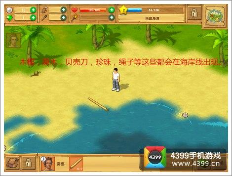 孤岛余生遗失的世界游戏攻略