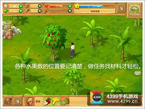 孤岛余生各种果树的位置