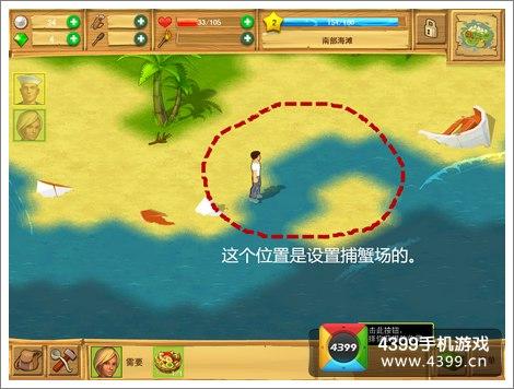 孤岛余生捕蟹场位置