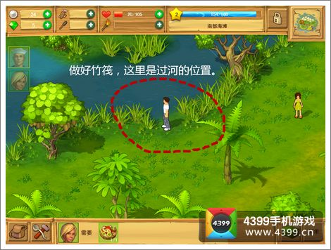 孤岛余生游戏任务过关。