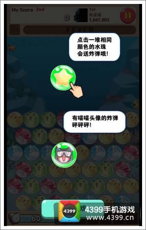 全民砰砰砰珠珠砰怎么玩 珠珠砰玩法解析