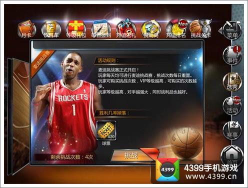 NBA梦之队麦迪回归