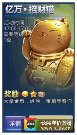 天天炫斗亿万招财猫