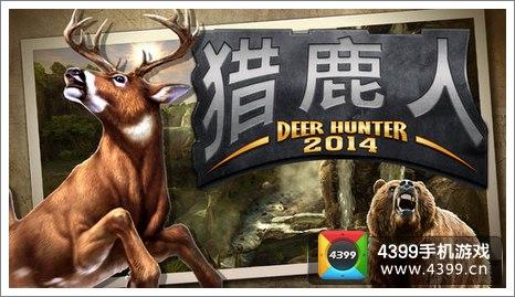 猎鹿人2014武器