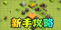 部落战争玩法介绍 新手上路
