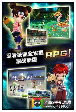 火影RPG激战新版