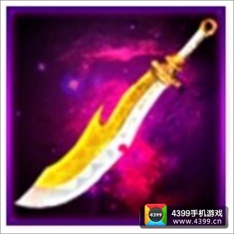 大宝剑元宝
