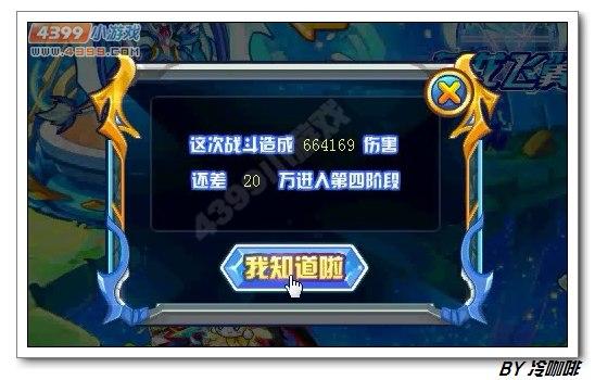 奥奇传说星龙王怎么打 打法