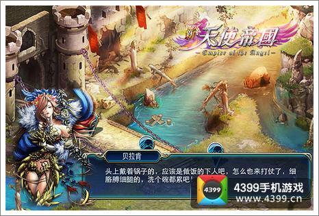 新天使帝国游戏