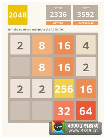 2048评测