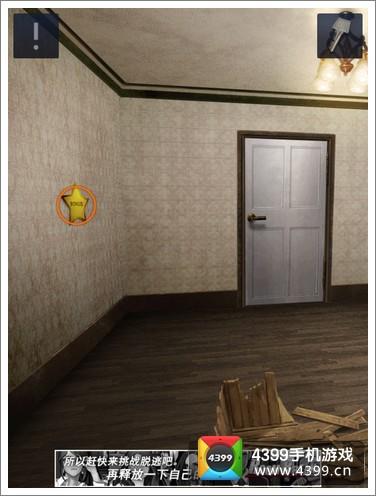 密室逃脱2教学第1关