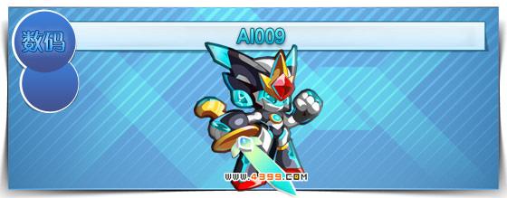 奥拉星AI009