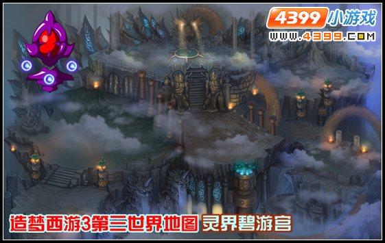 第三世界地图:灵界碧游宫