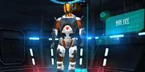 机器人跑酷装甲怎么得 机器人装甲解析