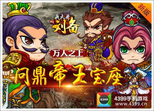 版本更新《我大哥叫刘备》玩法优化更畅快