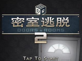 密室逃脱2游戏介绍