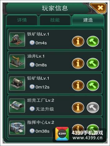 坦克风云资源建筑