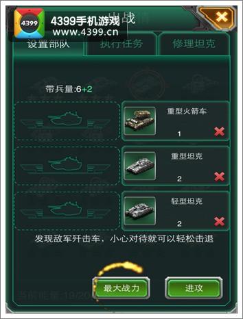 坦克风云新手攻略