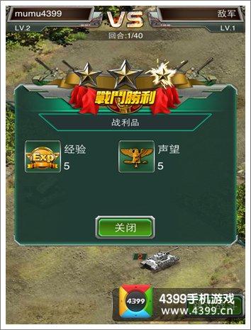 坦克风云战火怎么玩