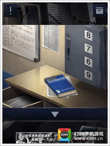 密室逃脱2第2-7关怎么过