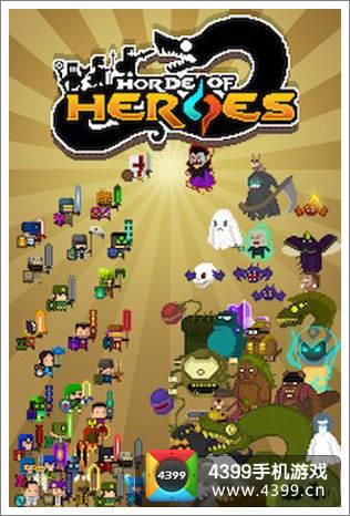 英雄部落HoresofHeroes