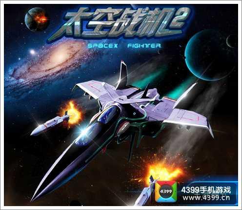 一触即发《太空战机2:全民飞机大战》评测