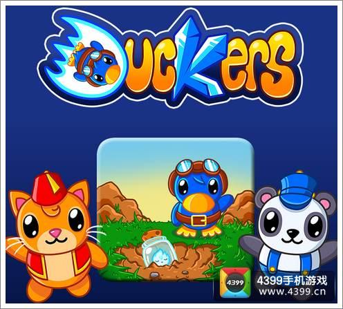 出现的角色也是古灵精怪各种卖萌,玩家所控制的小鸭子睁着大大的眼睛