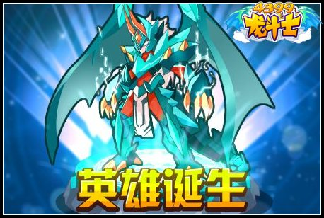 龙斗士风暴英雄70级15星属性 守护