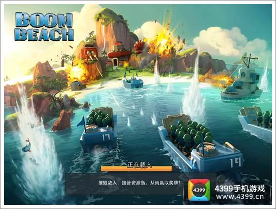 boom beach中文版疯狂来袭
