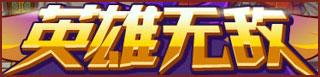 洛克王国4月4日活动玩法爆料