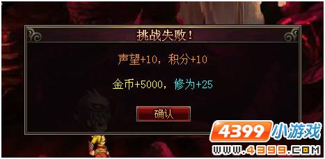 西游战记3竞技场系统介绍