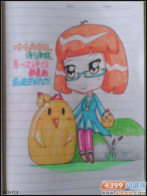 姐姐怎么画_咕咕姐也非常谢谢你,咕咕鸡姐姐很喜欢这画呢!