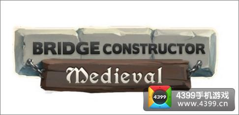 桥梁建造师:中世纪