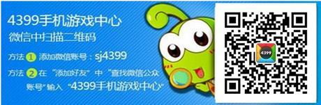 爱游戏微信账号sj4399