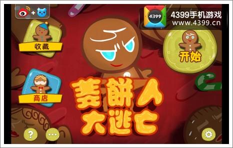 姜饼人大逃亡游戏评测