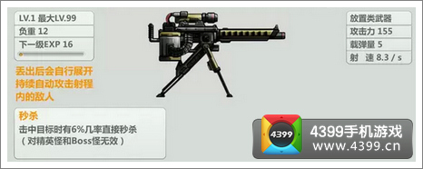 崩坏学园2自动火炮