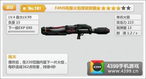 崩坏学园2F4N9高爆火焰发射器