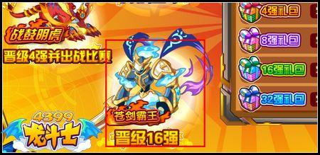 龙斗士苍剑霸王怎么得 在哪得