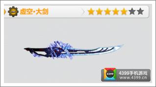 崩坏学园2虚空大剑