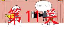 史上最�潘康挠蜗返�11关攻略