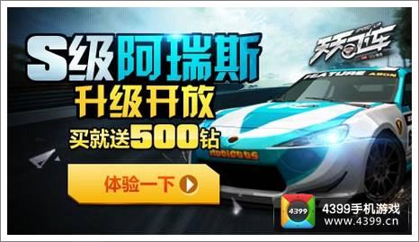 天天飞车新版本竞技PK重燃 R级车新增成员