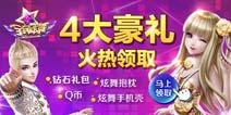 【活动】全民炫舞喜迎公测 四大豪礼火热领取