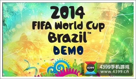 2014巴西世界杯