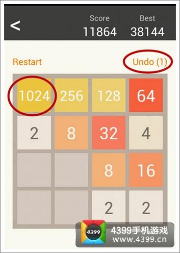 2048游戏恢复