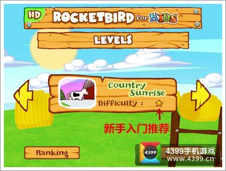 火箭小鸟游戏难度