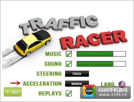 公路赛车手加速模式