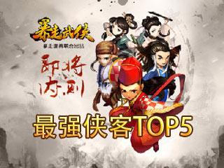 暴走武侠弟子排行TOP5