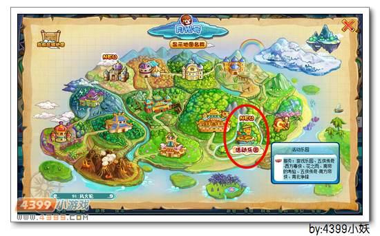 卡布西游活动乐园在哪 怎么去