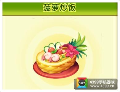 魔法宝贝菠萝炒饭做做法攻略