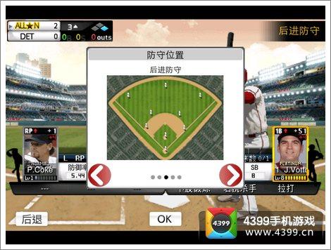 9局职业棒球2014特殊比赛模式